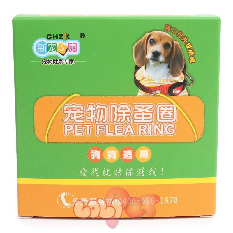 vòng chống rận chó - vải 3